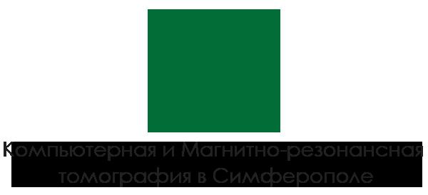 Компьютерная и Магнитно-резонансная томография в Симферополе - ООО